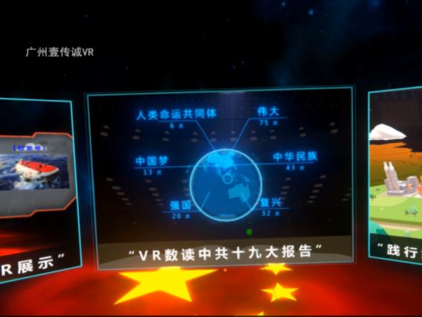 VR中共十九大