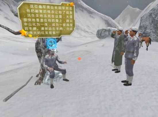 VR攀雪山过草地