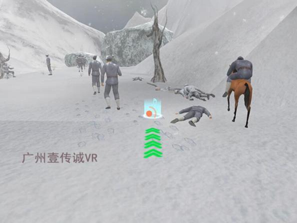 VR过雪山草地