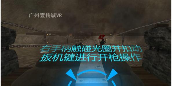 VR飞夺泸定桥