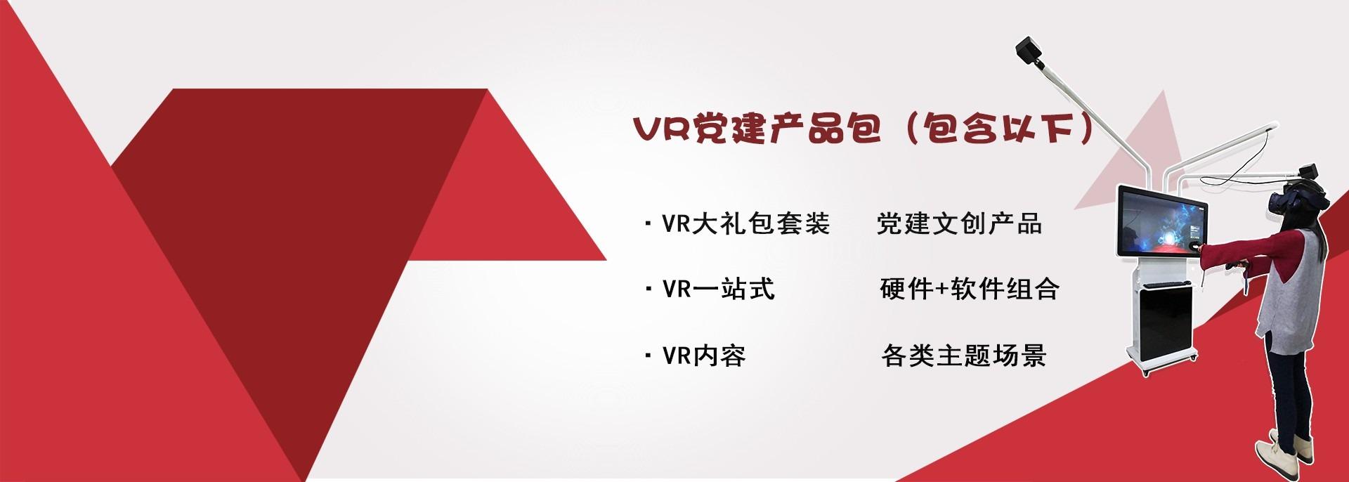 VR党建服务