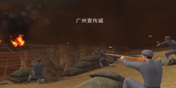 VR血战湘江