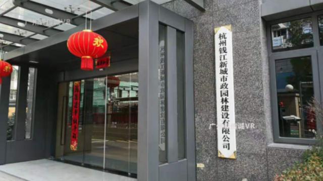 VR廉政教育进驻杭州钱江新城市政园林建设有限公司