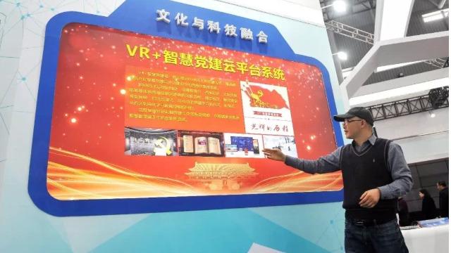 创新VR党建教育,传达红色正能量