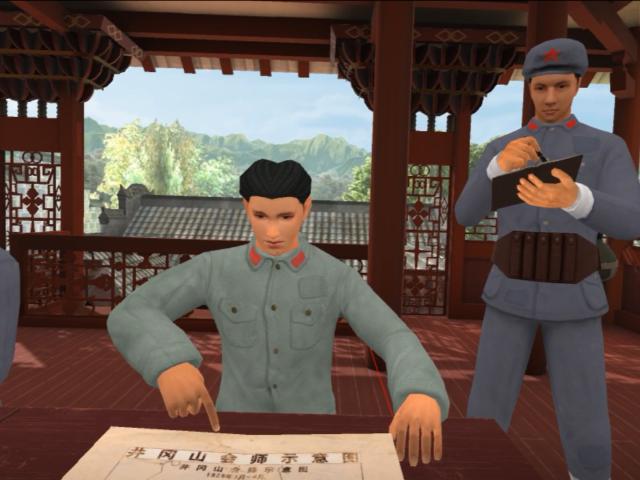 VR红军井冈山会师模拟体验