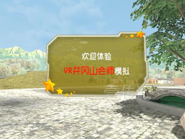 VR井冈山会师