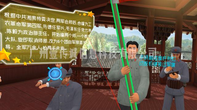 利用VR重温革命历史,发扬井冈山精神