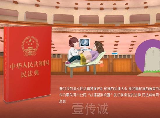 VR速度了解《民法典》