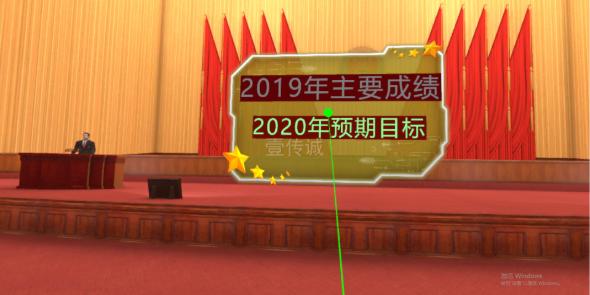 VR速度了解《2020政府工作报告》