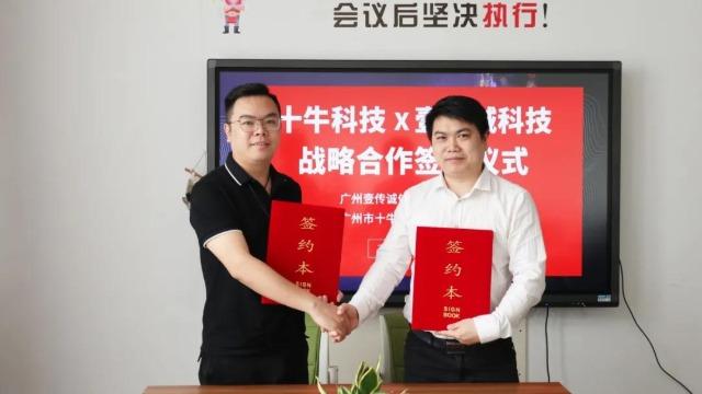 壹传诚VR与十牛科技达成战略合作:共同推进VR安全教育科普和红色文化教育