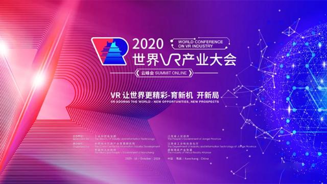 2020世界VR产业大会  壹传诚VR自行车骑行体验大受欢迎
