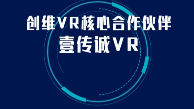 蓄势、合作、共赢 壹传诚加盟创维VR核心合作伙伴联盟