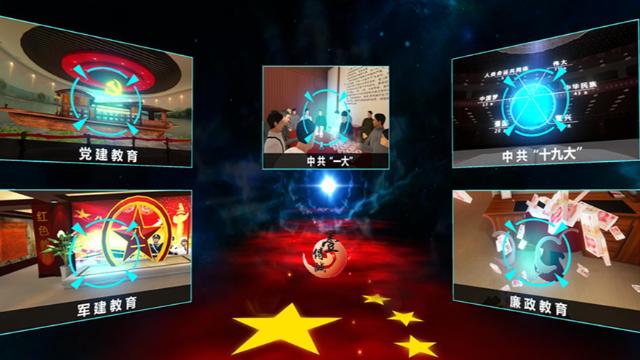 使用VR技术传承红色文化,开启党建新教育方式