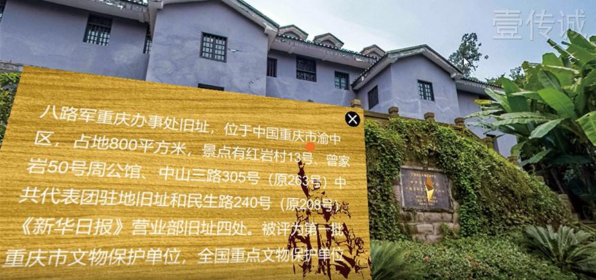 八路军重庆办事处VR全景体验