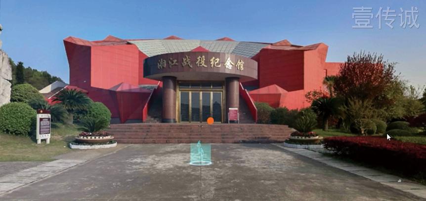 湘江战役纪念馆VR全景体验