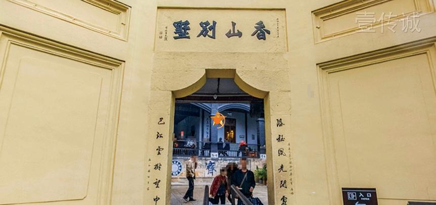 重庆市革命遗址|香山别墅VR全景体验