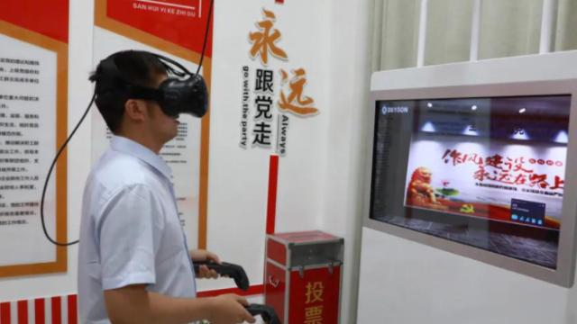 发挥VR技术优势,推进VR党建教育模式