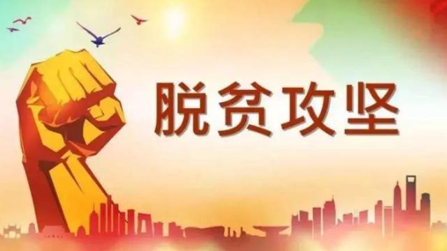 致敬中国扶贫人,用VR技术解读脱贫攻坚成果