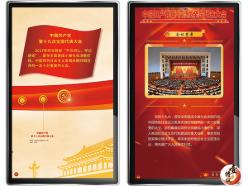 中共党史展示系统(互动滑轨屏)