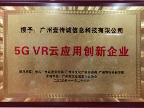 壹传诚VR