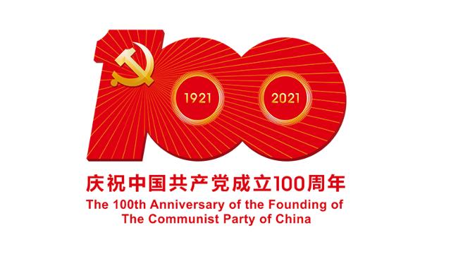 中宣部今日发布党成立100周年标识,VR带你回顾党的一百年