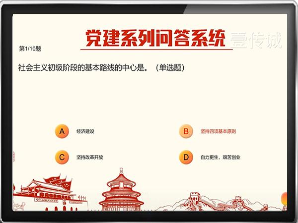 党员学习综合平台