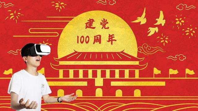 永远跟党走,VR百年党史馆庆祝建党百年