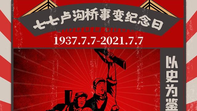 """铭记""""七七事变"""",VR英雄故事展厅纪念伟大的英雄人物"""