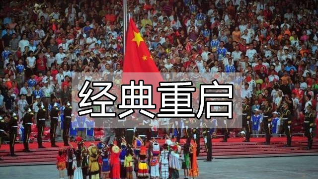 """重启13年前的北京奥运""""独家记忆"""",VR纪念建国70周年展览诠释中国梦"""