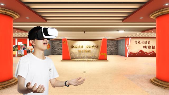 咬定扶贫不放松,用VR展示脱贫攻坚成果