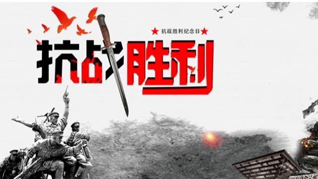 纪念抗日战争胜利76周年,VR英雄纪念展厅铭记红色故事