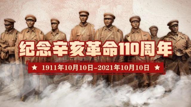 看中华彪炳千秋,VR党史馆纪念辛亥革命110周年