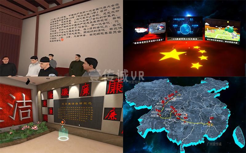 VR红色文化教育 (4)