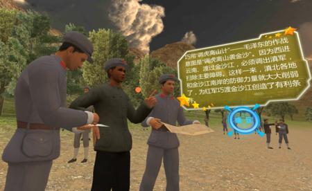 VR红色教育体验馆 (1)