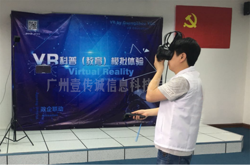VR党建 (3)