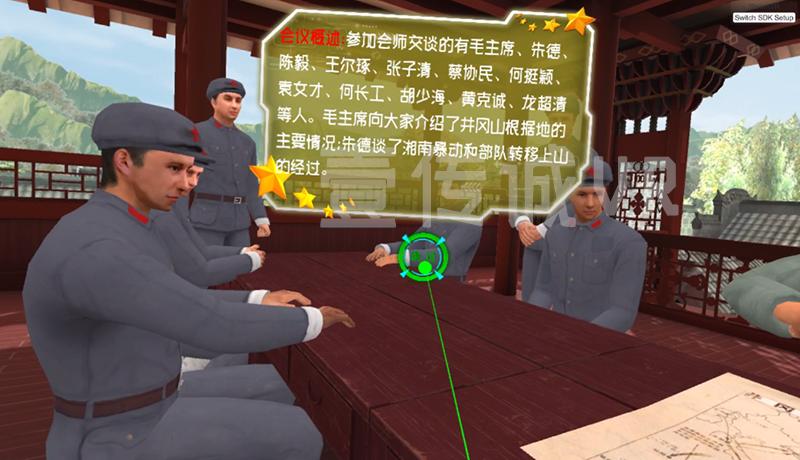 VR思政教育 (4)