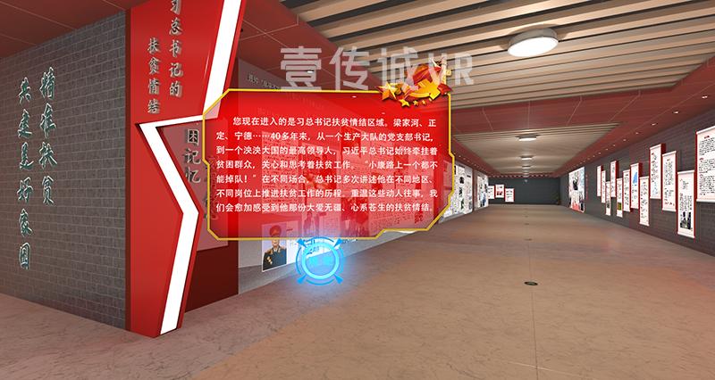 VR脱贫攻坚数字展馆 (3)