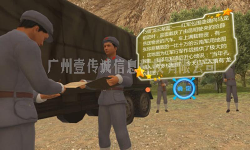 巧渡金沙江VR (1)