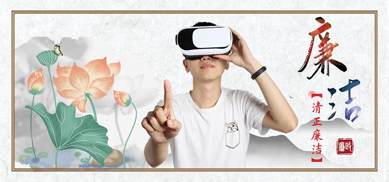 VR廉政教育展览馆