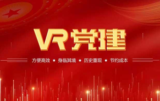 壹传诚VR党建