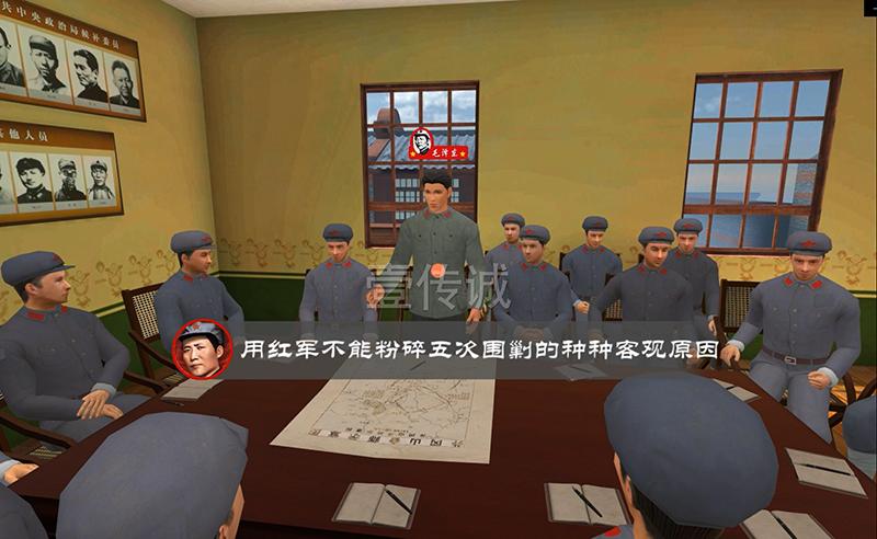 VR遵义会议模拟体验