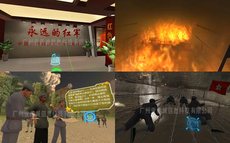 VR思政教育 (3)